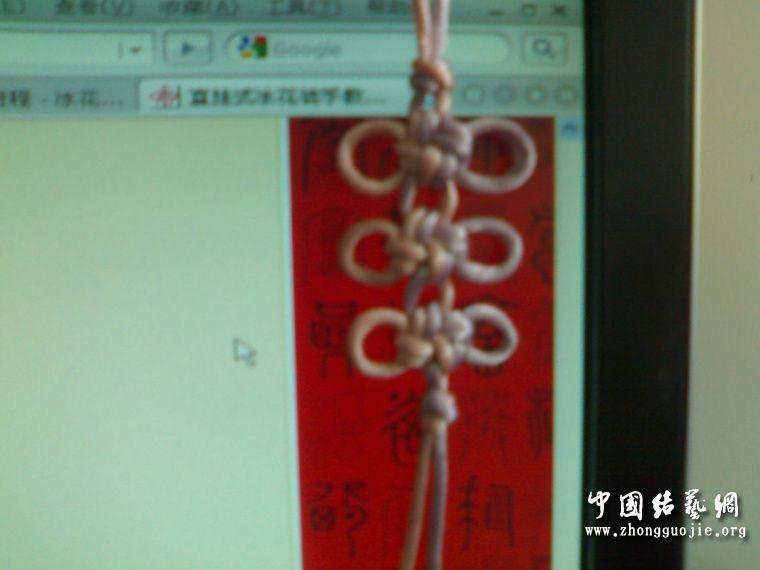中国结论坛   冰花结(华瑶结)的教程与讨论区 12045829b009d9dd9d3bfv