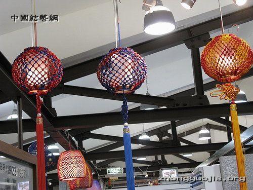 中国结论坛 中国结展会:灯结情缘  作品展示 ap_F23_20090112111126869