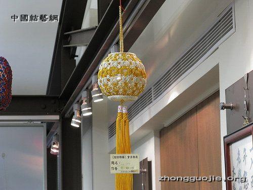 中国结论坛 中国结展会:灯结情缘  作品展示 ap_F23_20090112111130811