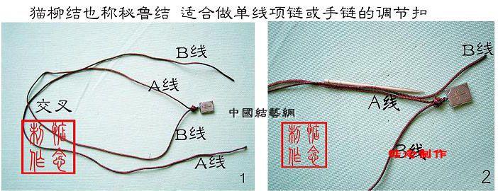 中国结项链
