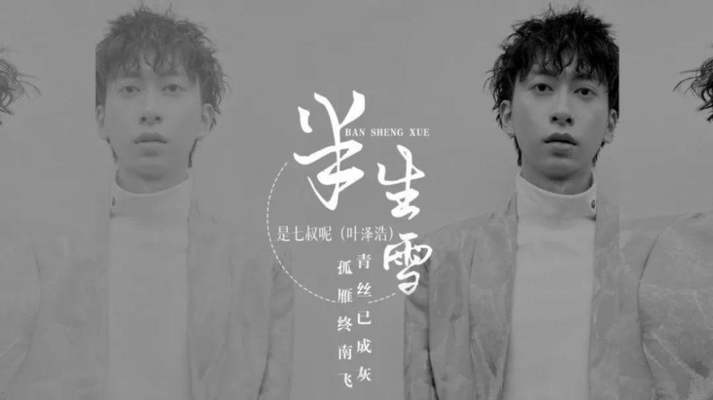 是七叔呢原名叫叶泽浩,他年龄多大,看照片个人资料