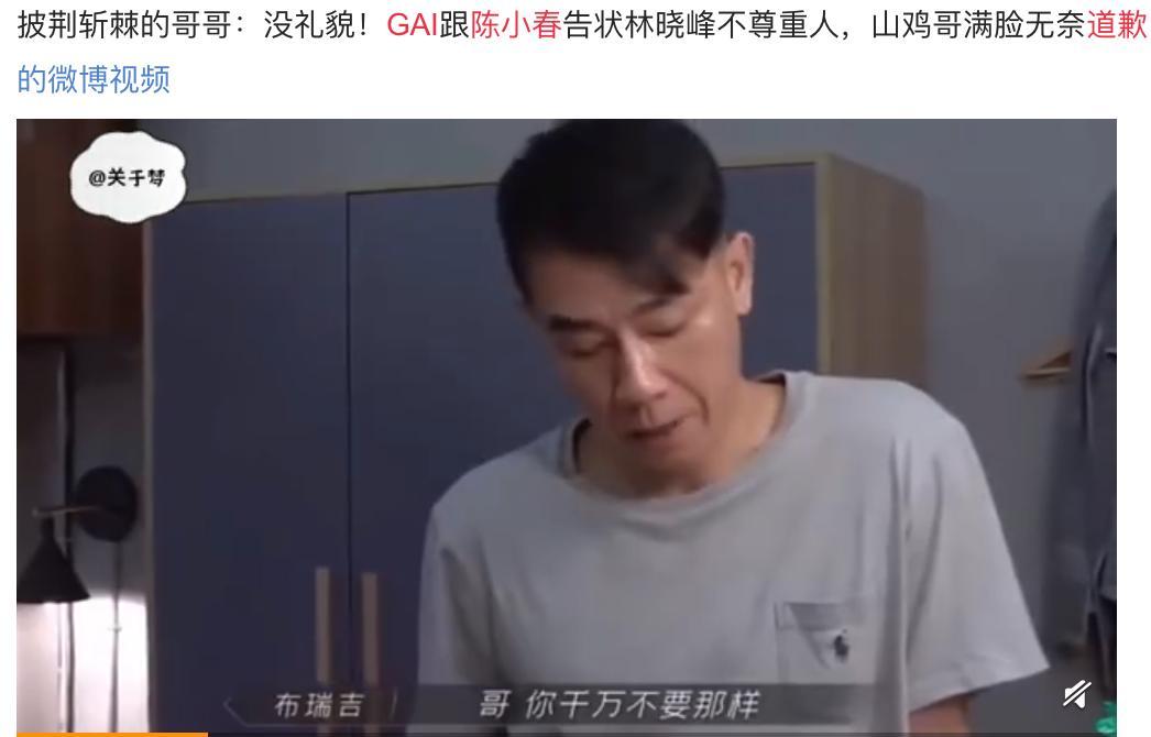 陈小春为什么给GAI道歉?他的五人组为什么叫大湾区组合